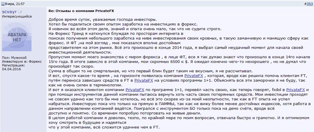 Отзыв о PrivateFX перешедших клиентов Forex Trend