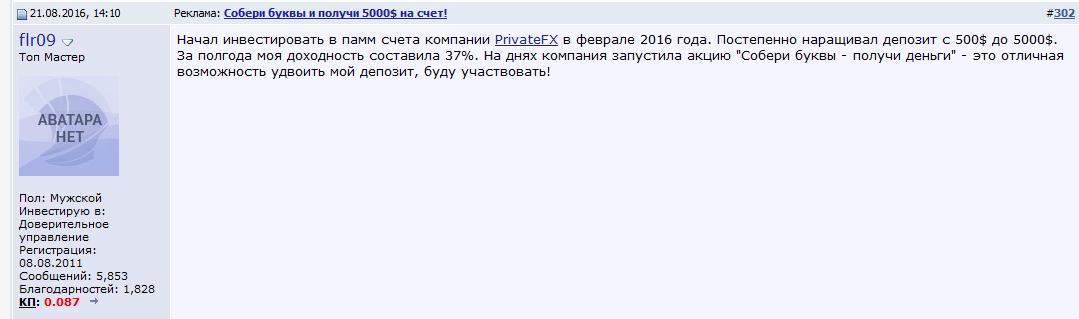 Отзыв о результатах инвестирования в PrivateFX