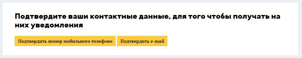 Подтверждение почты и телефона