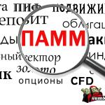 Эксперимент по инвестированию 20000$ в ПАММ счета