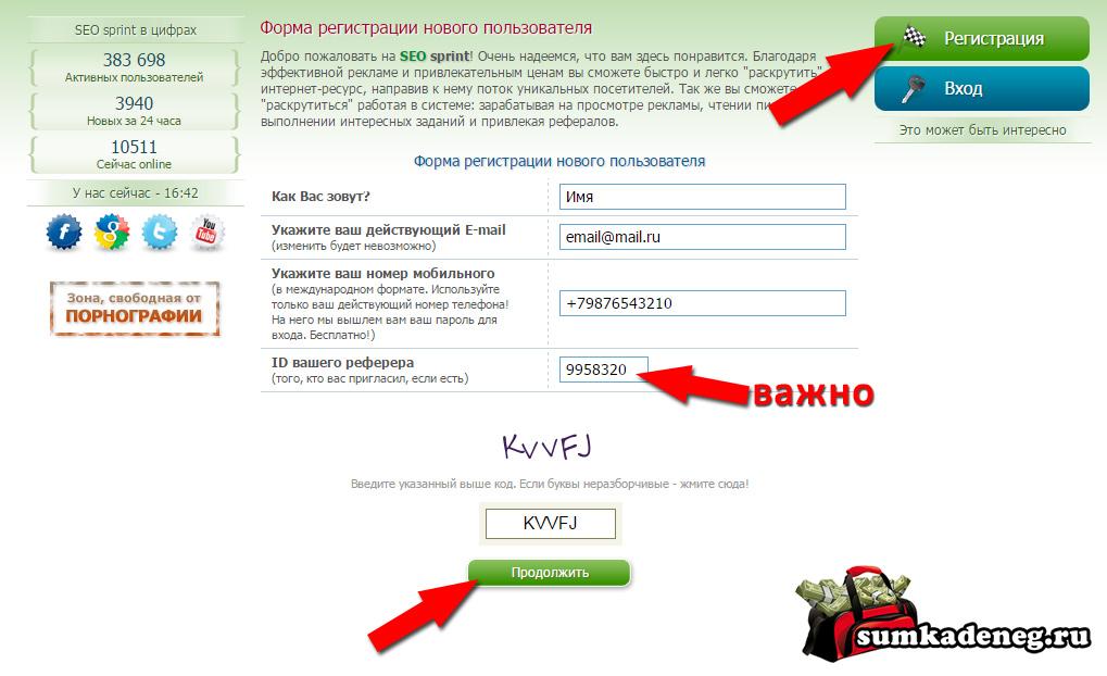 Как зарегистрироваться в Сеоспринт