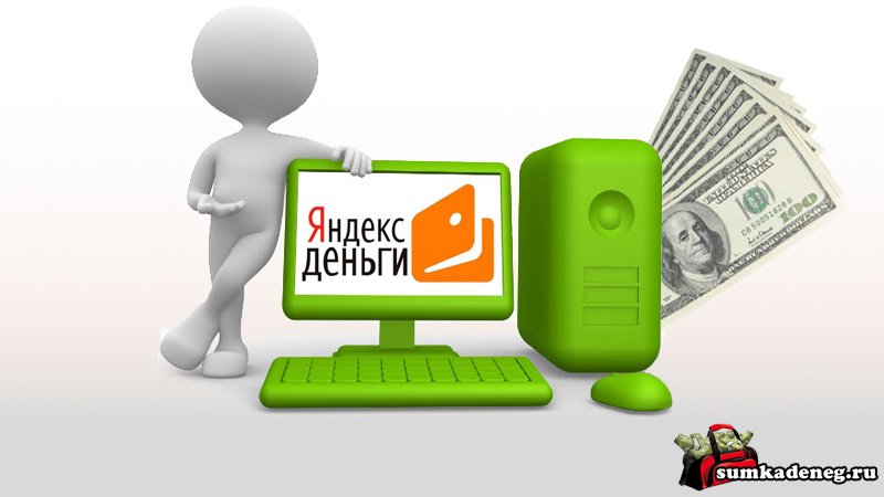 Как заработть Яндекс Деньги в интернете