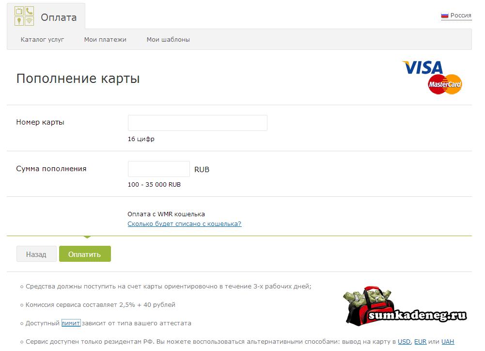 Перевод вэбмани на карту через сервис Telepay