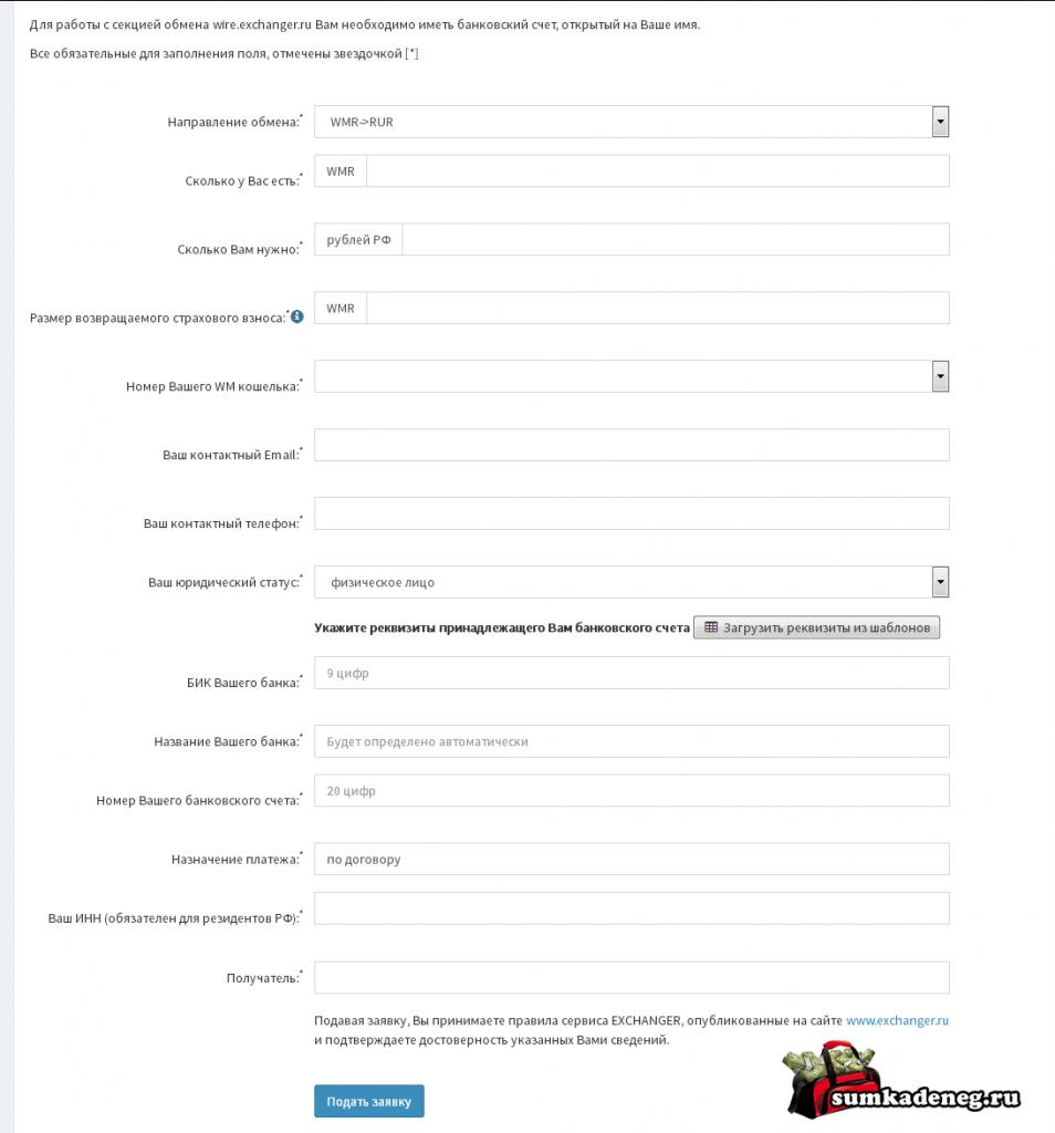 Заполнение заявки на вывод webmoney на бансковский счет
