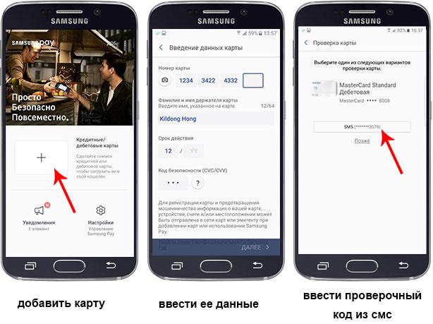 Как привязать карту к Samsung Pay