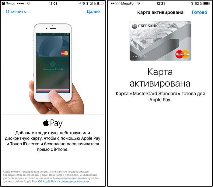 Привязка карты к Apple Pay