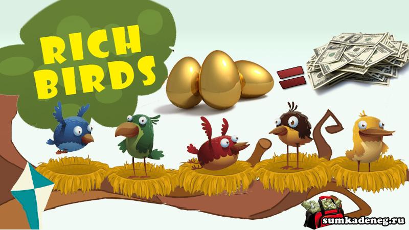 Рич Бердс - игра с выводом денег
